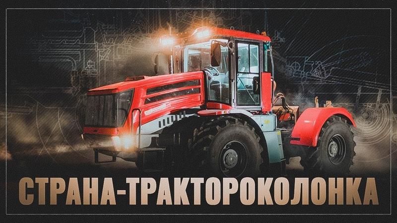 Россия страна трактороколонка Производство выросло в несколько раз