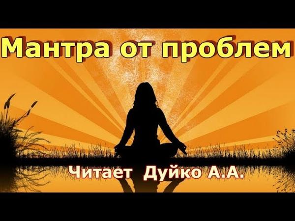 Лучшая мантра на каждый день. Убирает из жизни все проблемы. А.А.Дуйко. Путь к себе через эзотерику.