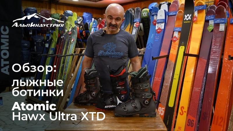Обзор лыжных ботинок Atomic Hawx Ultra XTD