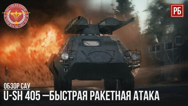 U SH 405 БЫСТРАЯ РАКЕТНАЯ АТАКА в WAR THUNDER