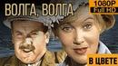Волга, Волга (1938) Цветной Full HD