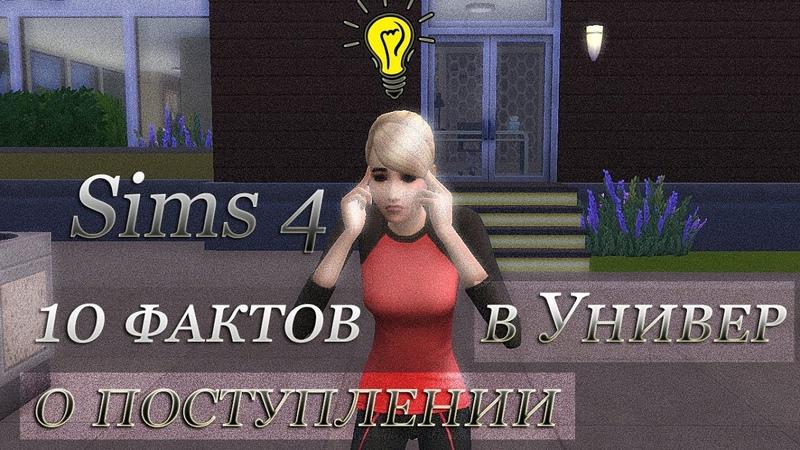 10 фактов о поступлении в Университет 🎓 [Sims 4 дополнение Университет]