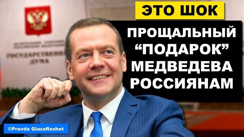 Прощальный подарок Медведева. Что оставил бывший Председатель Правительства | Pravda GlazaRezhet