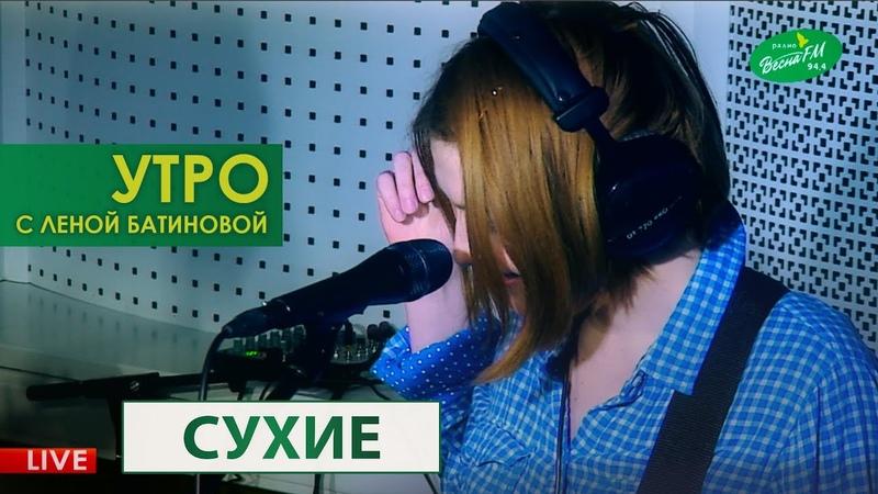 Сухие на радио Весна FM