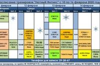 Расписание тренировок на следующую неделю с 10 по 16 февраля