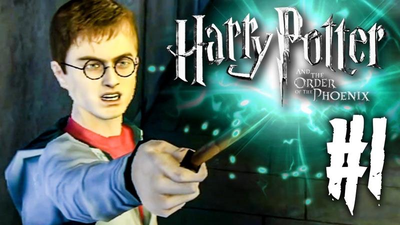 Гарри Поттер и Орден Феникса Прохождение 1 ► НАПАДЕНИЕ ДЕМЕНТОРОВ!