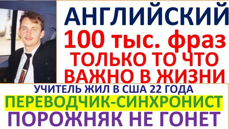 Урок 13192 1000 АНГЛИЙСКИХ ФРАЗ НАЧИТКА С ПЕРЕВОДОМ ТОЛЬКО ТО ЧТО НУЖНО ДЛЯ ЖИЗНИ РАБОТЫ и ЛЮБВИ