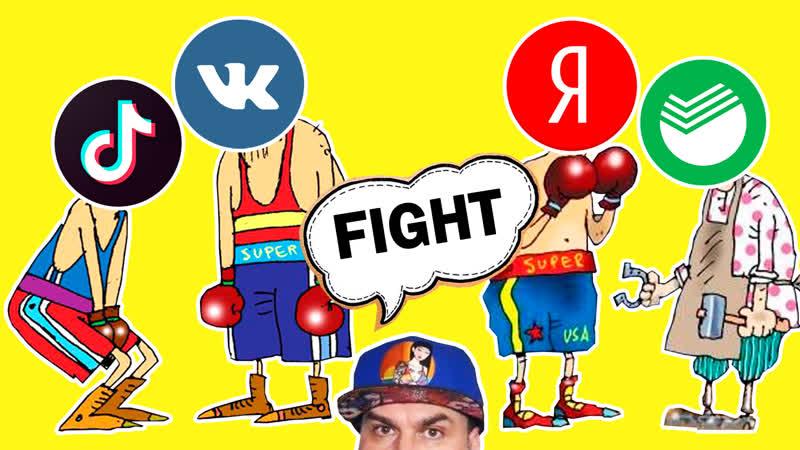 VK клипы vs TikTok \ Яндекс vs Сбербанк \ Презентация PlayStation 5 и другие игровые события лета