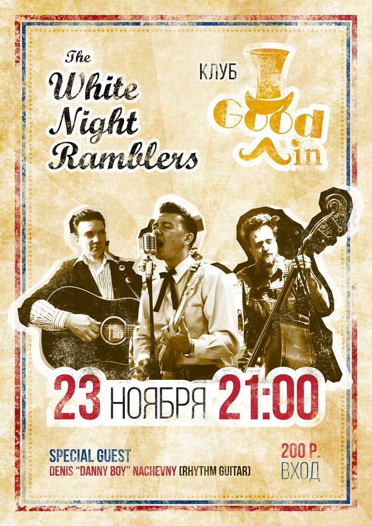 23.11 The White Night Ramblers в клубе GoodWin!