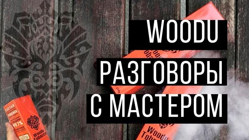 Разговоры с мастером о табаке Woodu