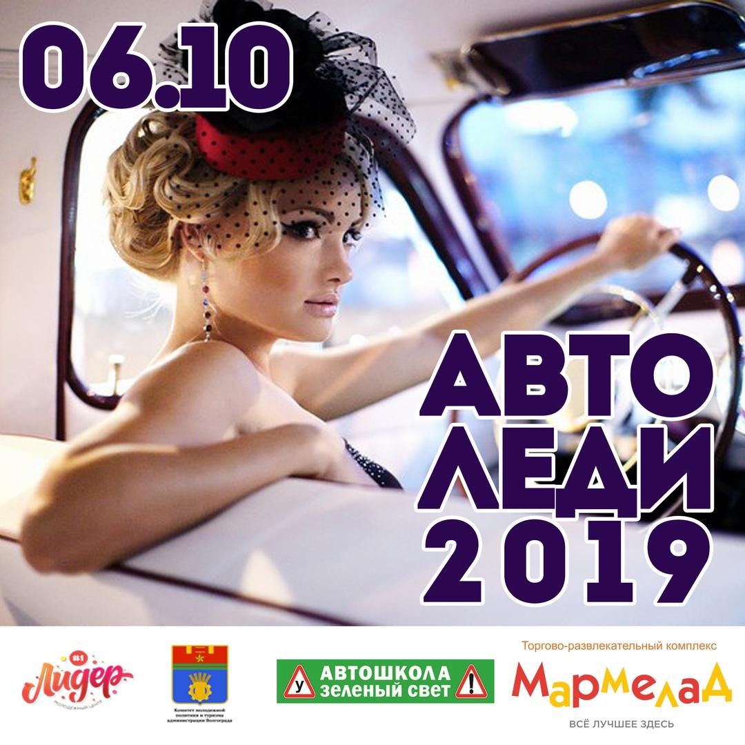 """Афиша Волгоград """"АВТОЛЕДИ Волгограда - 2019"""""""