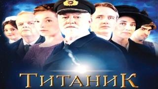 Титаник 4 серия (2012)