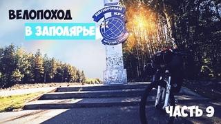 Санкт-Петербург - Териберка.Велопоход в Заполярье часть 9. Путешествие по России.