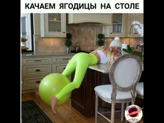 housewife_hack - Супер-упражнения на ягодицы!