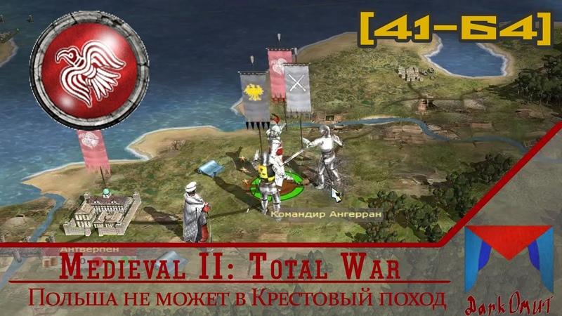 Total War: Medieval II | Дания | Первичная экспансия завершена [ходы 41 - 64]