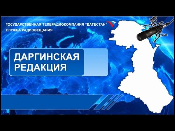 Вести на Даргинском языке 06 12 2019г 13 10