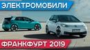 Франкфурт 2019: Volkswagen ID.3, Porsche Taycan в России, Byton M-Byte, Smart EQ, зарядки IONITY