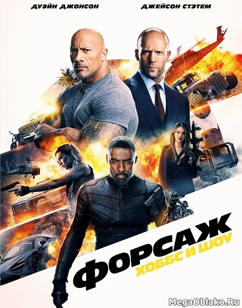 Форсаж: Хоббс и Шоу / Fast & Furious Presents: Hobbs & Shaw (2019/WEB-DL/WEB-DLRip)