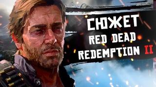 Сюжет Red Dead Redemption 2
