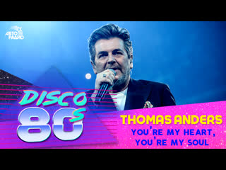 🅰️ Thomas Anders - You're My Heart, You're My Soul (Дискотека 80-х 2019)