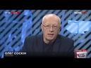 В парламенте Украины происходят абсурдные вещи – Соскин об Арахамии и Скороход 14.11.19
