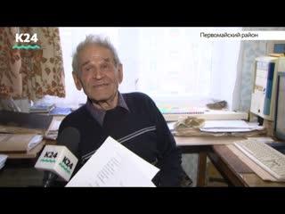90-летний житель Алтайского края раскрыл секрет долголетия