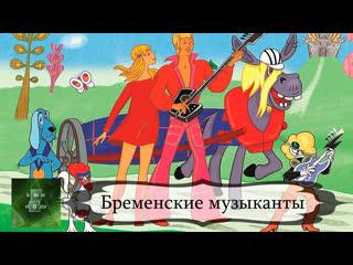 Бременские музыканты (1969-1973) По следам бременских музыкантов