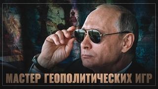 Китайские СМИ: Путин – мастер геополитических игр