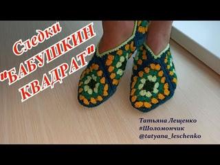 Мастер-класс следки БАБУШКИН КВАДРАТ | Slippers Grandma's square crochet