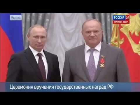 Путин вручил орден лидеру КПРФ - Г А Зюганову!