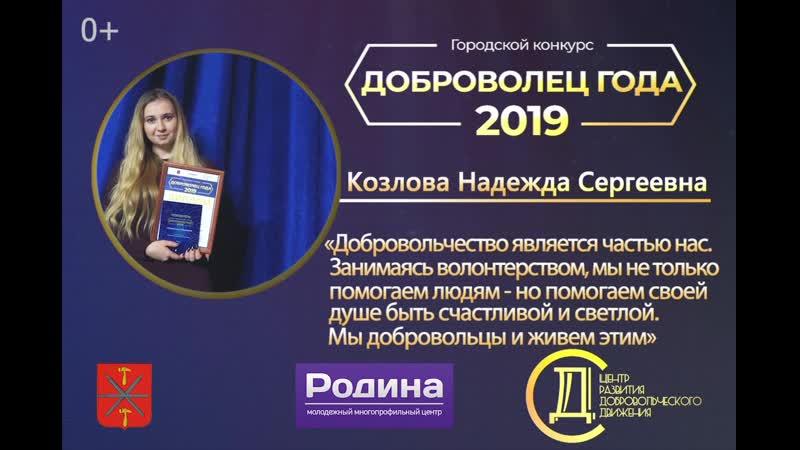 Доброволец года 2019 Козлова Надежда Сергеевна