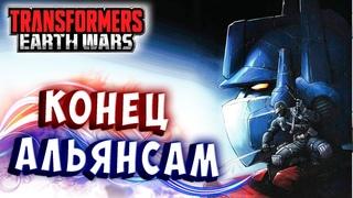 КОНЕЦ АЛЬЯНСАМ! СБЛИЖЕНИЯ НЕ БУДЕТ! Трансформеры Войны на Земле Transformers Earth Wars #262