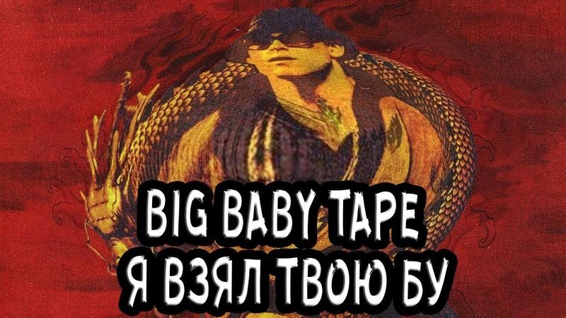 Big Baby Tape - Gimme The Loot ( УГАРНАЯ ПАРОДИЯ ) / Я ВЗЯЛ ТВОЮ БУ КЛИП
