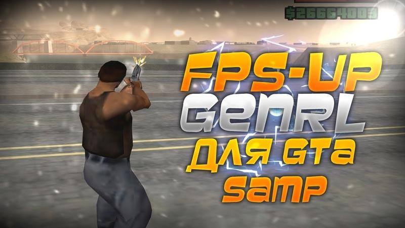 FPS-UP GENRL ДЛЯ GTA SAMP [PRIVATE]