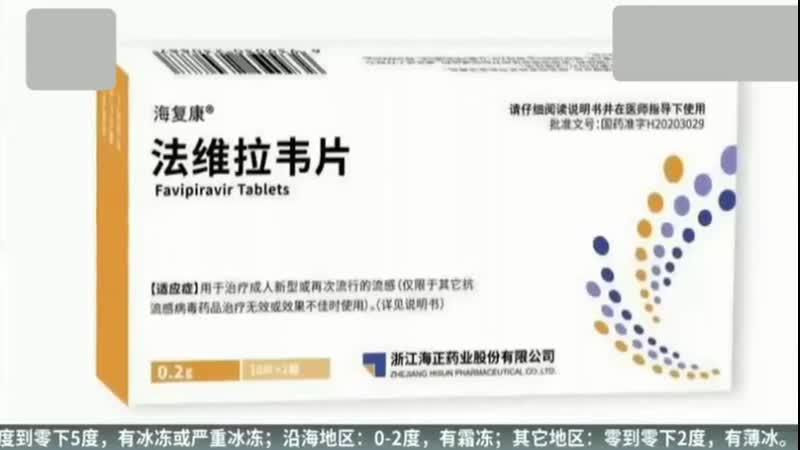 一部の方々からは新型肺炎にはエボラ出血熱用に日本で開発されたアビガンが効くのではないかといわれてました今回深圳で患者70人に投薬し副作用極微で効果が出たようで中国名法维拉韦ファーウェイラーウ