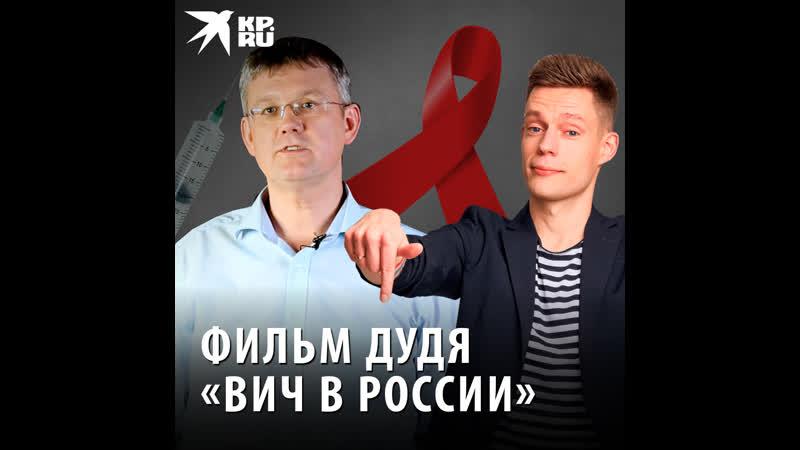 За фильм про ВИЧ в России Дудя нужно наградить Реплика Мардана