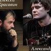Александр Курапцев и Алексей Красавин в СПб!