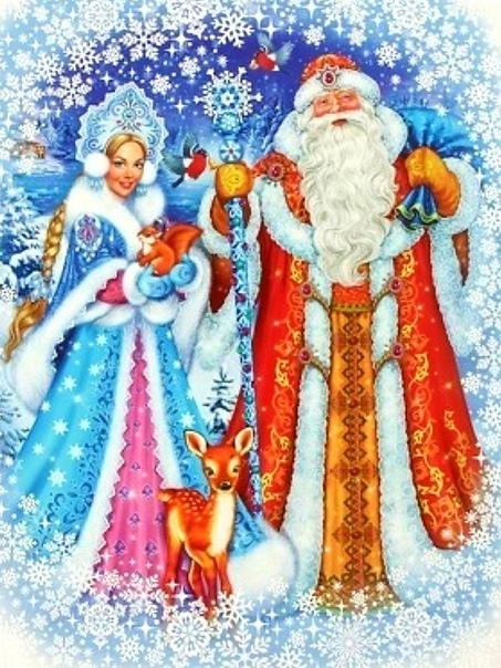 Красивые открытки деда мороза и снегурочки