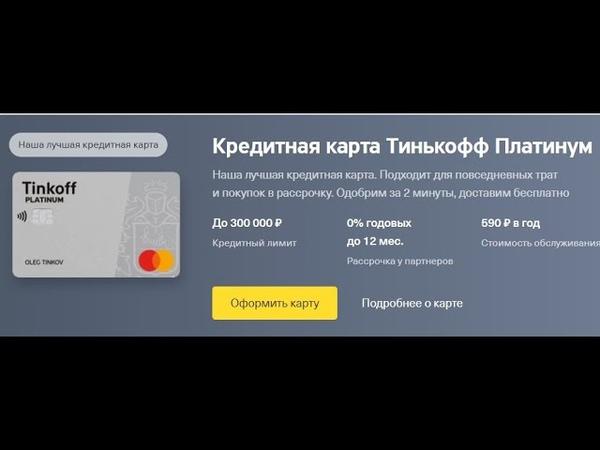 Кредитня карта Кредитные карты Карта банка