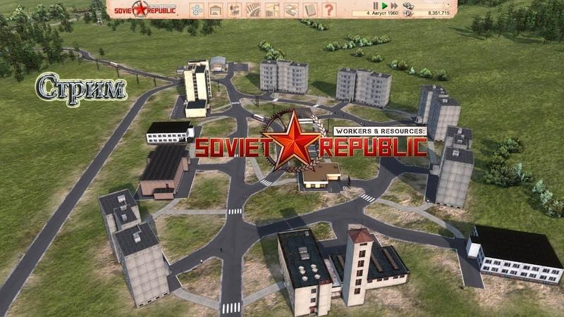 Стрим Workers Resources Soviet Republic Песочница