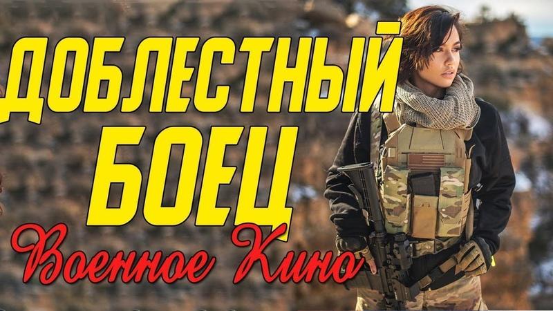 Невероятное кино про мужество Доблестный боец (@ Военные фильмы 2020 новинки)