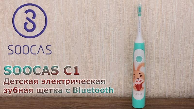 SOOCAS C1 - детская электрическая Bluetooth зубная щетка, xiaomi ecosystem