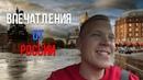 Поездка в Питер Впечатления от России после жизни в Финляндии