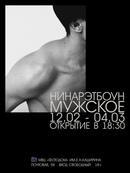 12 февраля в 18.30 открываем выставку [id133868464 Нины Рэтбоун] (Nina Rathbone) «Мужское». 30 черно