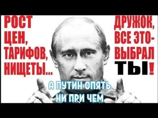 Путин снова ни при чем 😆 Ёршик не виноват 🙉 Стихи от народа!