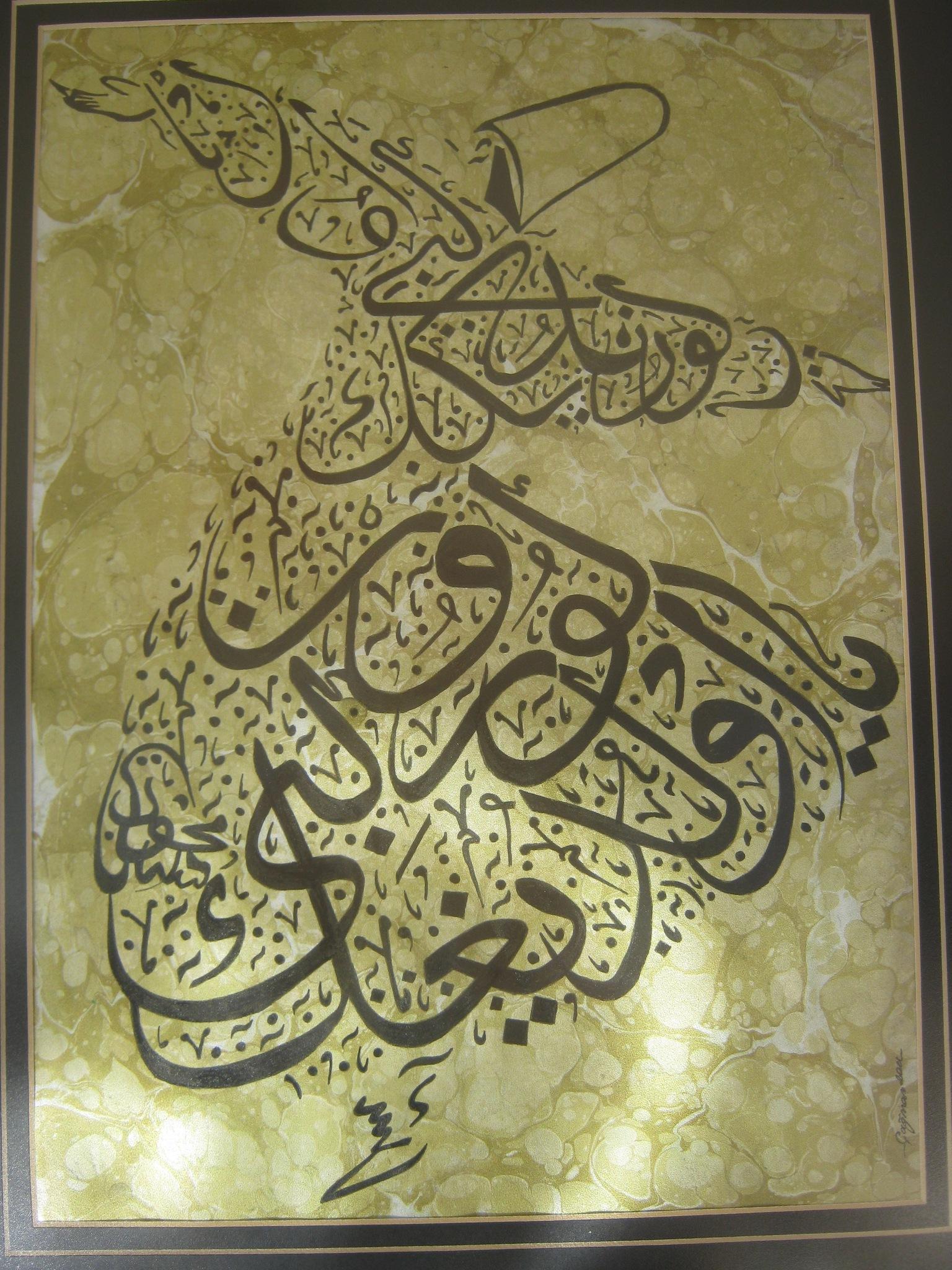 Рисунок танцующего дервиша составлен из фраз из Корана.