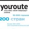 YouRoute  - Твой Гид Путешествий!