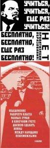 Как Учил Дедушка Ленин (Марксизм|Коммунизм)