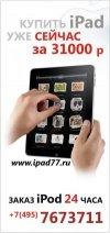 Планшет iPad уже в Москве!!!