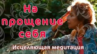 ИСЦЕЛЯЮЩАЯ МЕДИТАЦИЯ НА ПРОЩЕНИЕ СЕБЯ / Наталья Волкова 16+